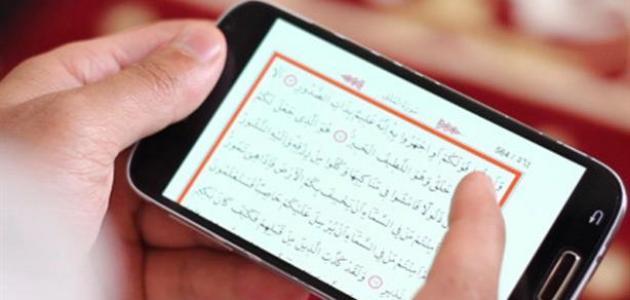 هل يجوز قراءة القرآن من غير وضوء من الجوال
