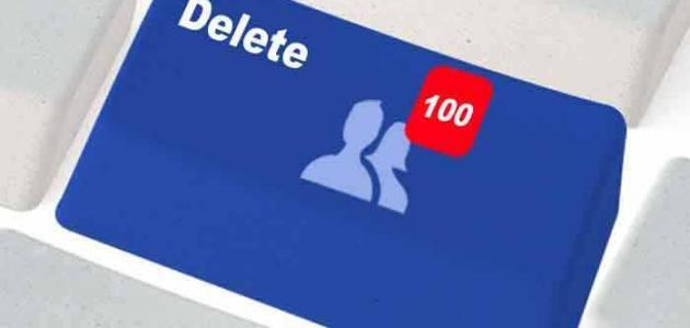 كيفية حذف الأصدقاء من الفيس بوك