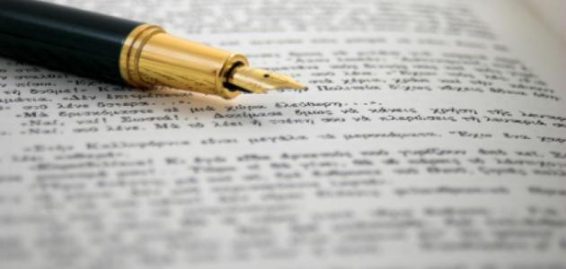 كيف تكون كاتب
