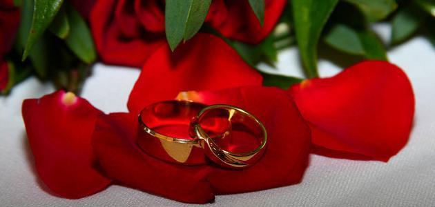 الفرق بين الحب والزواج