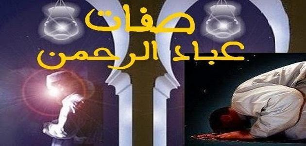 صفات عباد الرحمن في القرآن