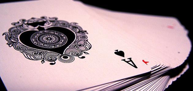 ما حكم لعب الورق