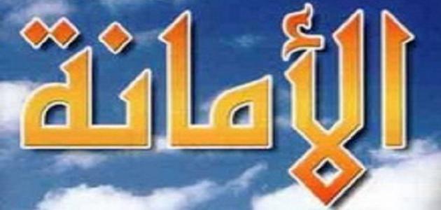 مفهوم الامانة في الاسلام
