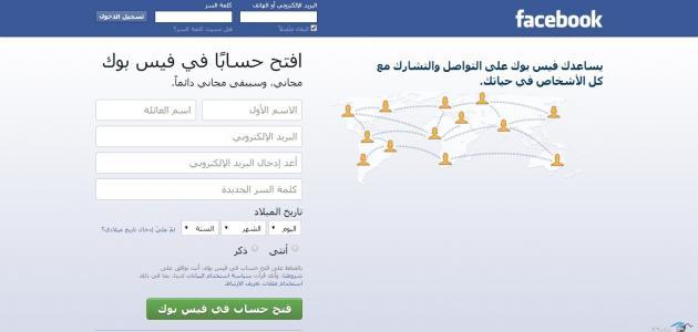 كيفية عمل صفحة في الفيس بوك