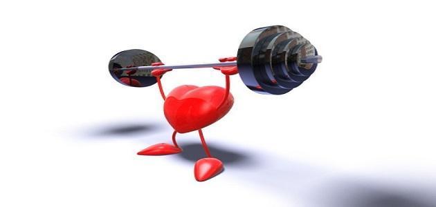 كيف تجعل قلبك قوي