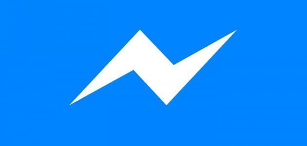 انشاء حساب ماسنجر فيس بوك