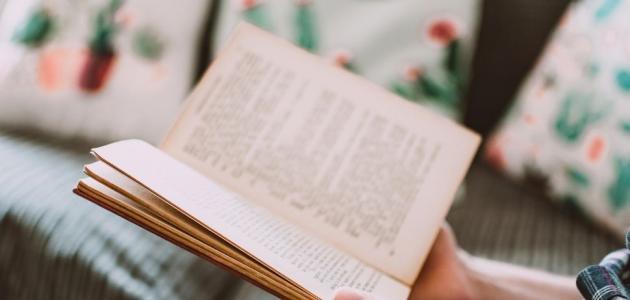 كيفية نقد كتاب