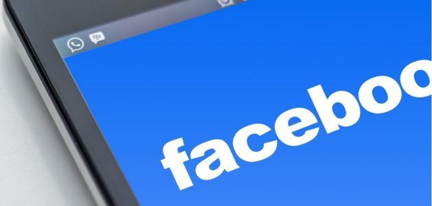 عمل بلوك على الفيس بوك