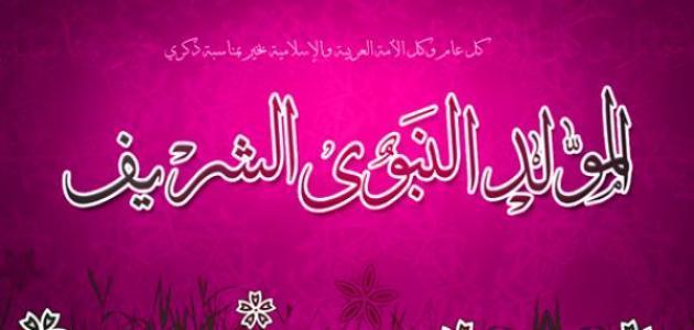 خطبة عن مولد النبي