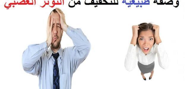علاج صداع الضغط العصبي