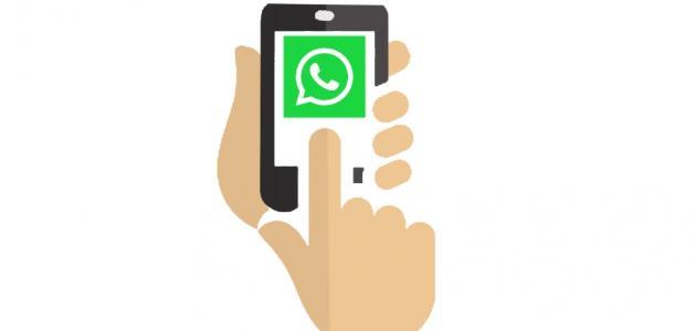 طريقة حذف محادثات الواتس اب نهائيا