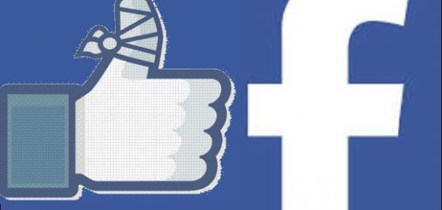 كيفية غلق صفحة على الفيس بوك