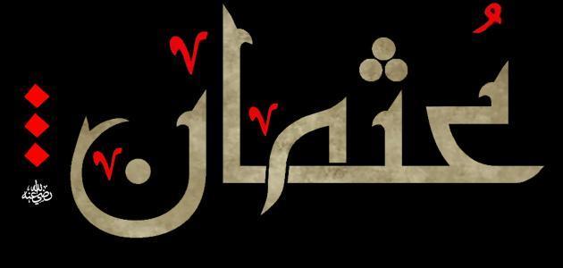 من هو عثمان بن عفان؟