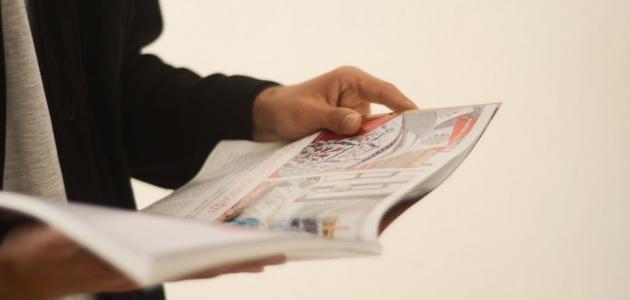 كيفية صنع مجلة