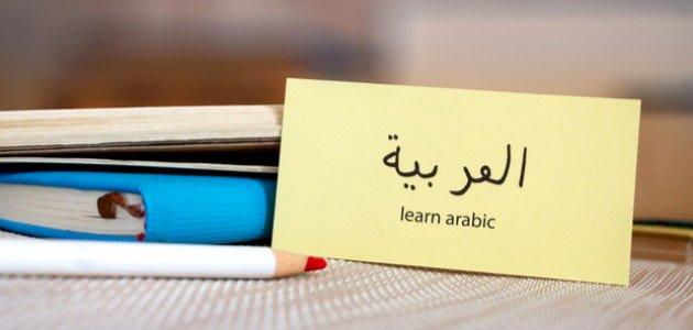 من اول تكلم اللغة العربية