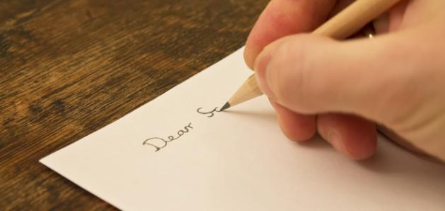 كيفية كتابة رسالة شكر