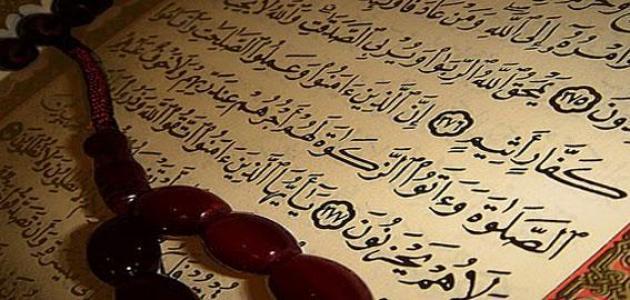 كم عدد المرات التي ذكرت فيها الزكاة في القرآن؟