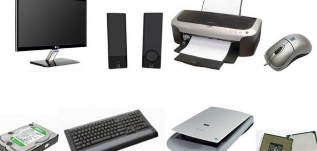 الاعتماد أقفز للداخل مطحنة ما أهم أجهزة الإخراج التي تستخدمها في الكمبيوتر Dsvdedommel Com