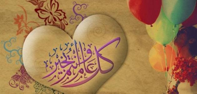 حكم التهنئة قبل صلاة العيد