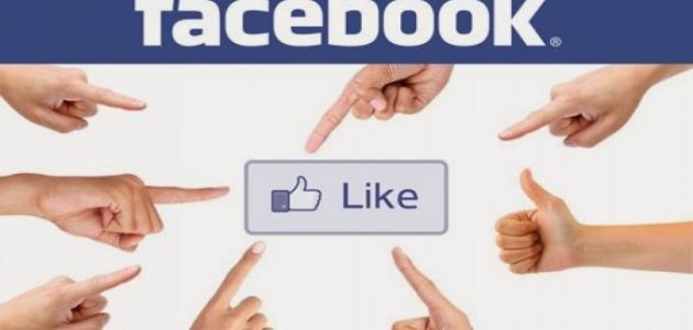 زيادة عدد المعجبين بصفحتك على الفيس بوك