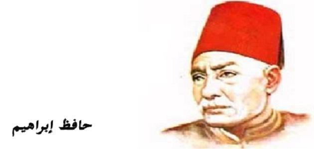 الشاعر حافظ إبراهيم