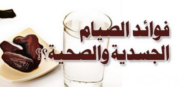 رجيم صوم يوم وإفطار يوم