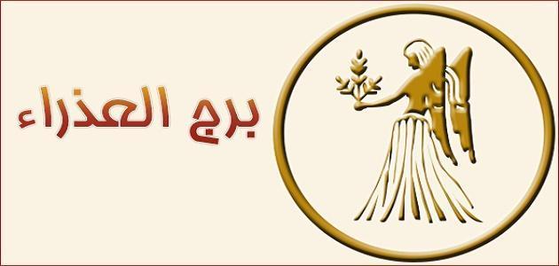 ماهو رمز برج العذراء