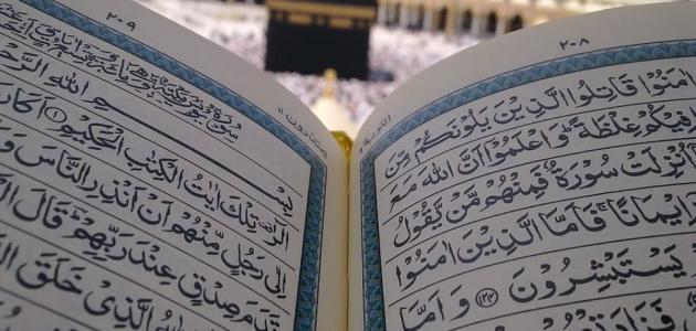 الحكمة من نزول القرآن الكريم مفرقًا