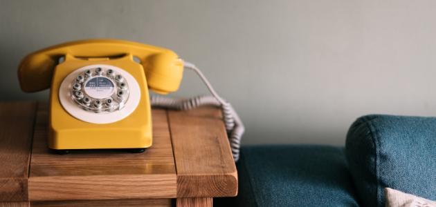 اكتب أكبر عدد من فوائد الهاتف الثابت