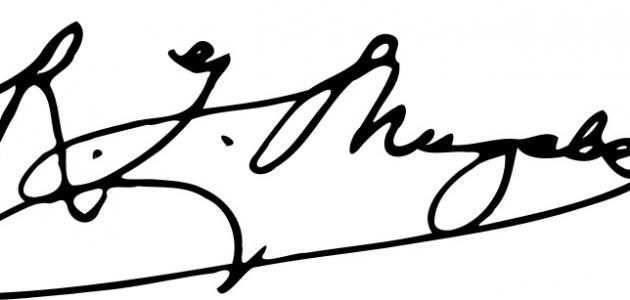 أشكال التوقيعات بخط اليد