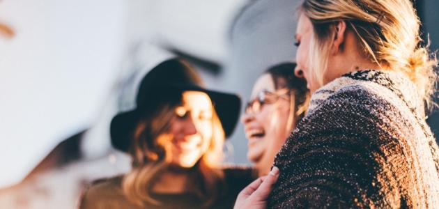 الفرق بين الإبتسامة والضحك