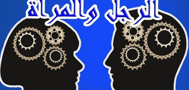 الفرق بين تفكير الرجل وتفكير المرأة