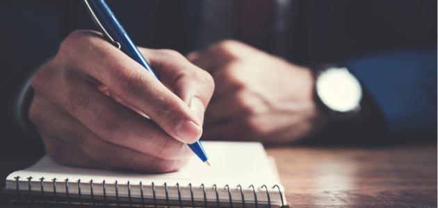كيفية كتابة مذكرة