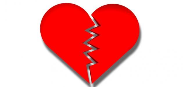متى يموت الحب عند الرجل