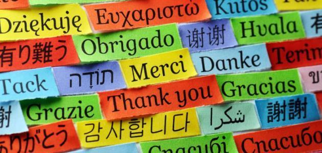 أسهل طريقة لتعلم اللغات