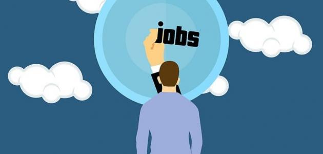 أسباب البطالة وحلولها