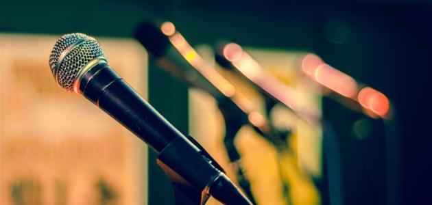 كيف تتغلب على الخوف من التحدث أمام الجمهور