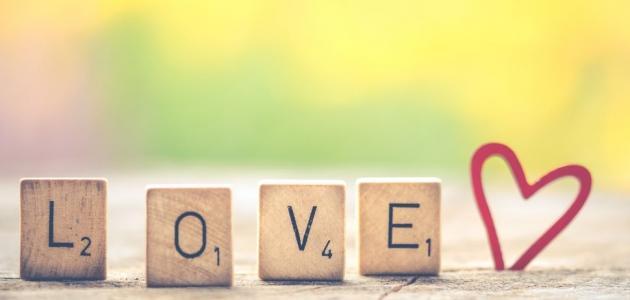 كيف تعامل من تحب
