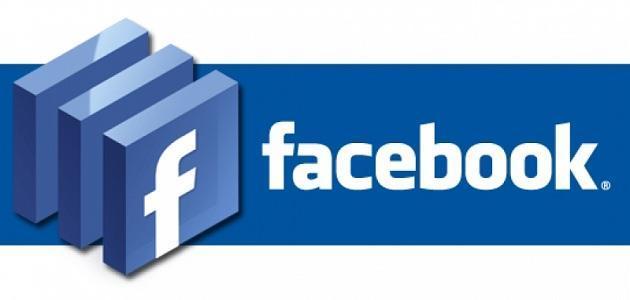 كيفية إزالة حساب الفيس بوك