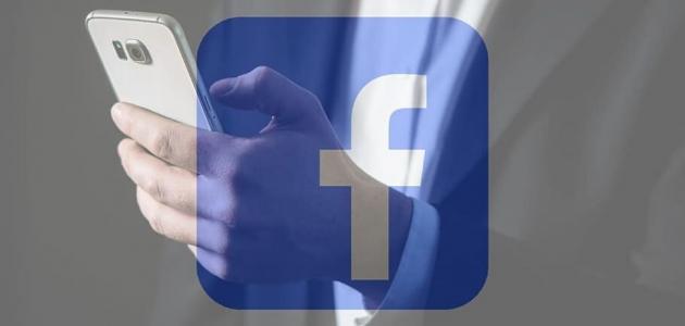 تعلم كيف تستخدم الفيسبوك في عملك باحترافية