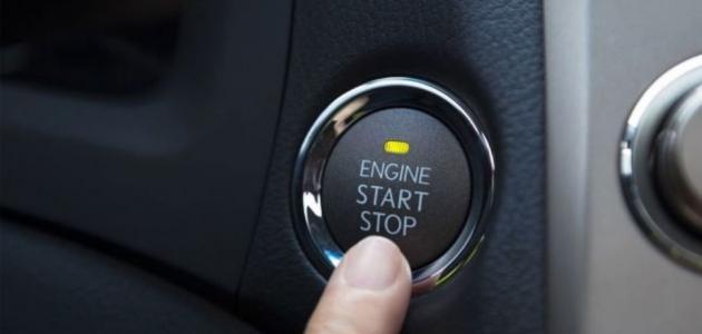 كيفية تشغيل السيارة
