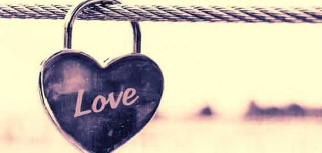 رسائل حب رومانسية طويلة حياتك