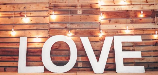 رسائل حب للحبيبة