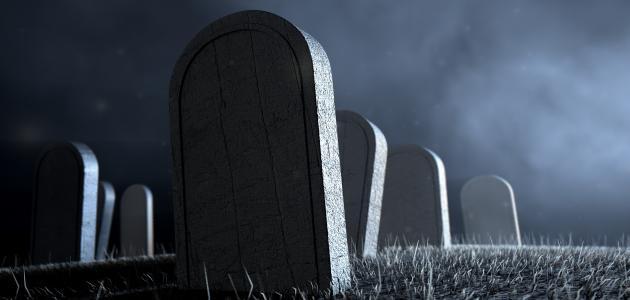 ماذا يفعل الميت في قبره