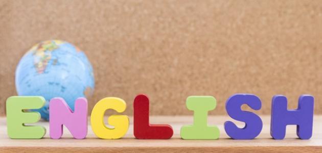طريقة حفظ كلمات الانجليزي بسهوله