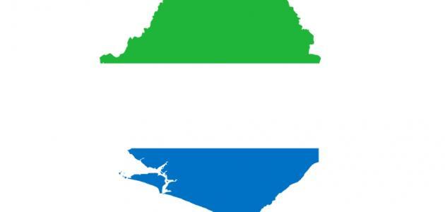 دولة سيراليون