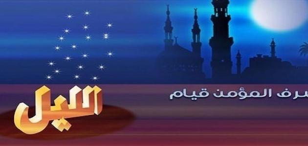 عدد ركعات قيام الليل في رمضان
