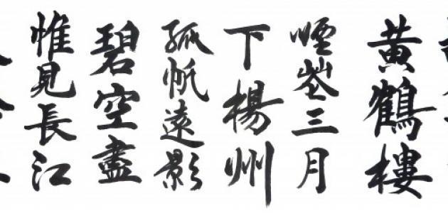عدد الحروف اليابانية