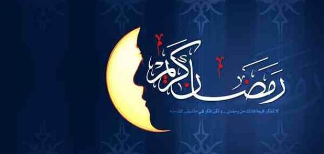 فضائل رمضان صيد الفوائد
