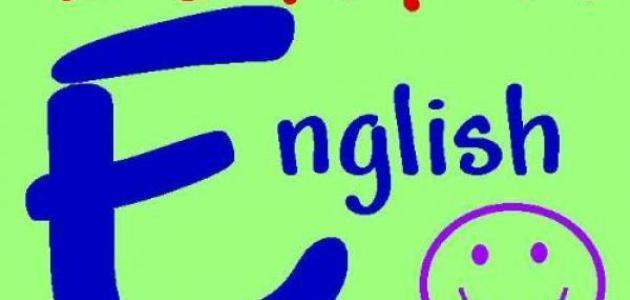 كيف يمكن تعلم اللغة الانجليزية